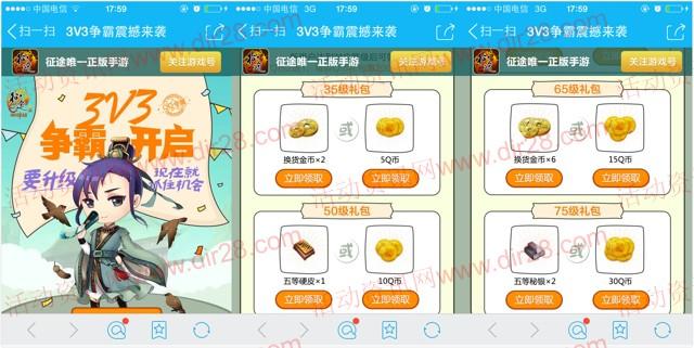 腾讯征途3V3争霸开启app手游试玩送5-60个Q币奖励