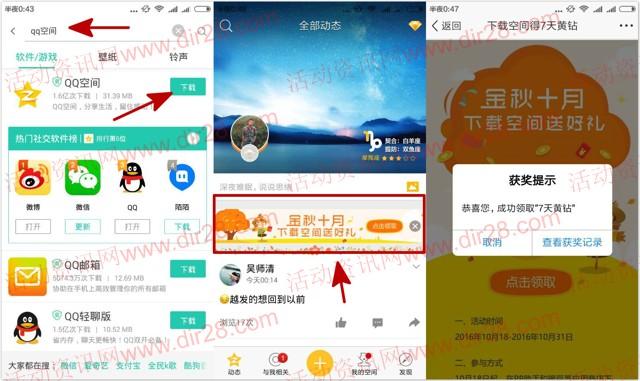PP助手下载qq空间app登录100%送7天QQ黄钻奖励 秒到