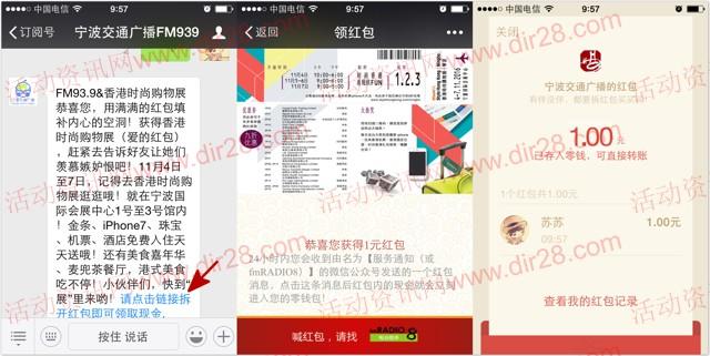 宁波交通广播FM939每天三波语音送最少1元微信红包奖励
