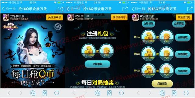 欢乐拼三张万圣节app手游抽奖送1-17个Q币奖励