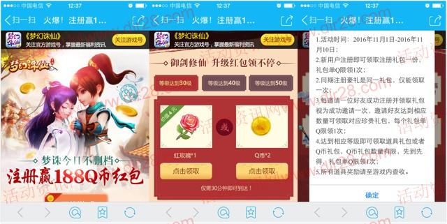 腾讯梦幻诛仙app手游试玩升级送2-15个Q币奖励