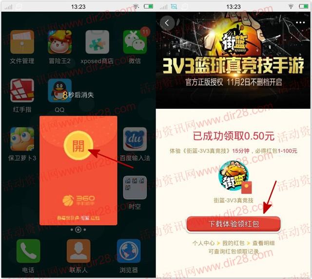 360弹窗下载街蓝app手游100%送1-100元现金红包奖励