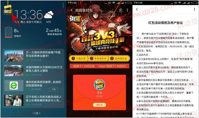 360卫士下载街篮app手游送0.36-2元现金红包奖励