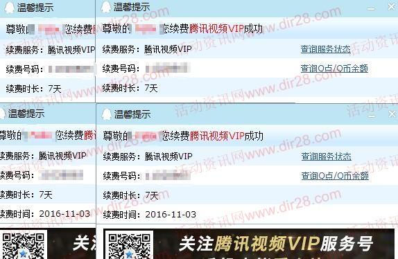 招商银行app下载注册100%送28天腾讯视频VIP会员奖励 秒到账