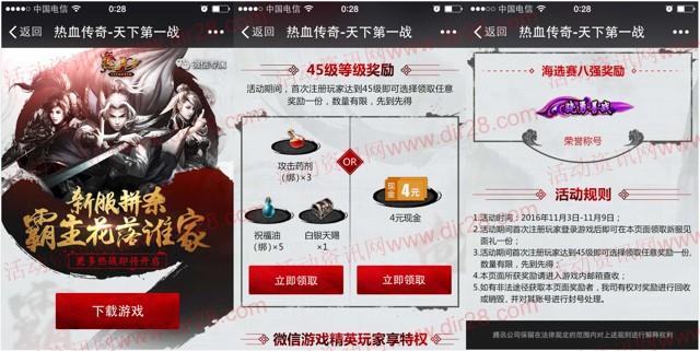 腾讯热血传奇新服拼杀app手游试玩送4元微信红包奖励
