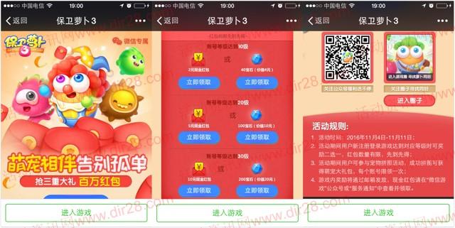 腾讯保卫萝卜3萌宠相伴app手游试玩送2-17元微信红包奖励