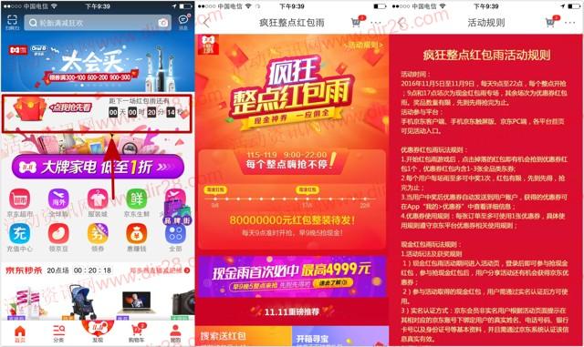 京东app疯狂红包雨每天两波抢最高4999元现金红包奖励