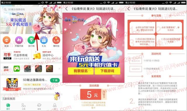 360游戏大厅仙境传说复兴app手游试玩送5元手机话费奖励