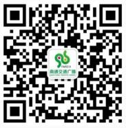 929南通交通广播每天三波语音送总额10万元微信红包奖励