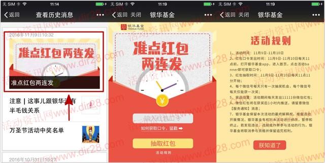 银华基金准点红包两连发每天送总额1.1万元微信红包奖励