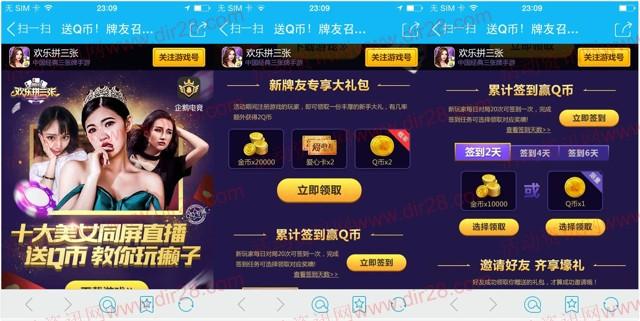 欢乐拼三张美女同屏直播app手游试玩送1-17个Q币奖励