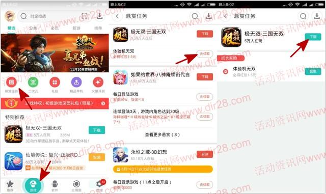 360悬赏下载极无双app手游登录送1-5元现金红包奖励