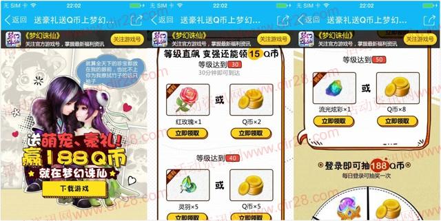 梦幻诛仙送萌宠豪礼app手游试玩送2-15个Q币奖励