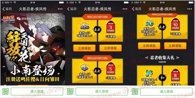 火影忍者小南登场app手游试玩送3-26元微信红包奖励