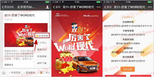 北京现代蓝缤狂欢每天11点关注送总额万元微信红包奖励