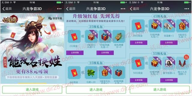 六龙争霸新版本app手游试玩送2-88元微信红包奖励