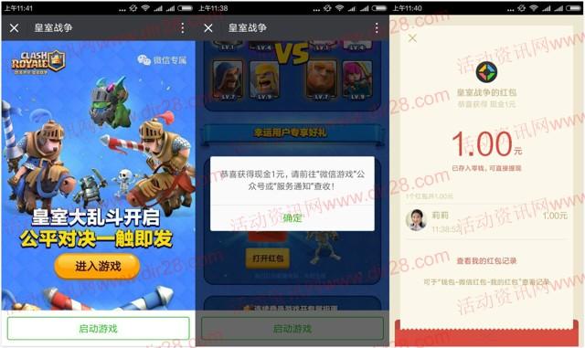 皇室战争幸运星app手游登录送3-188元微信红包奖励