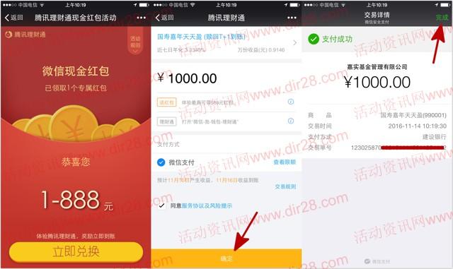 理财通14号新一期100%送1-888元微信红包 买入活期可提现