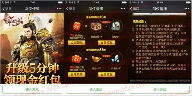 剑侠情缘app手游新一期试玩练级送2-12元微信红包奖励