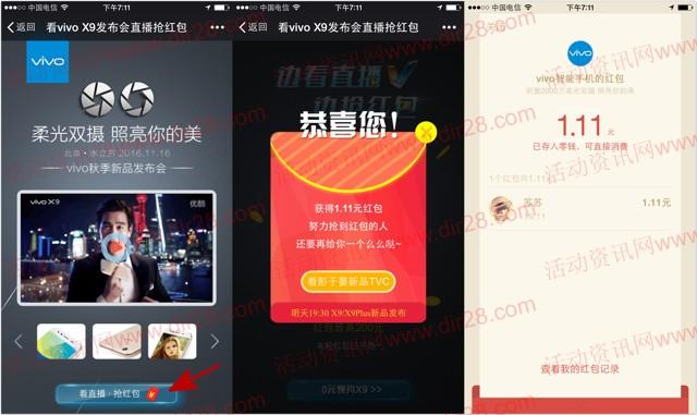 vivo智能手机每天19点关注发布会送1-200元微信红包奖励