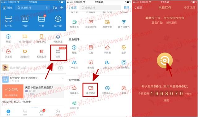 支付宝app电视红包咻一咻送最高999元余额宝现金奖励
