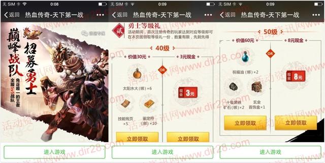 热血传奇巅峰战士app手游试玩送3-11元微信红包奖励