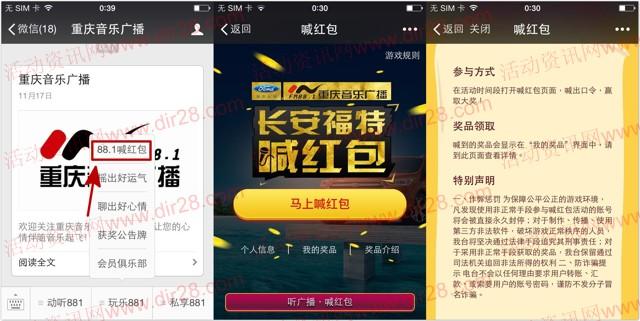 重庆音乐广播携福特每天6波语音送最少1元微信红包奖励