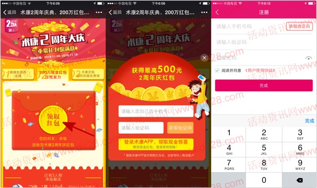 术康2周年庆典app下载登录送1-500元微信红包奖励