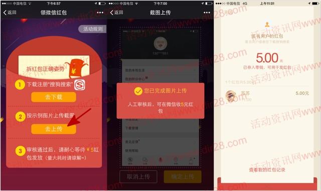 搜狗搜索携分众app下载注册100%送5元微信红包奖励