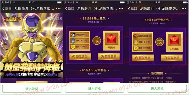龙珠激斗弗利萨降临app手游试玩送6-18元微信红包奖励