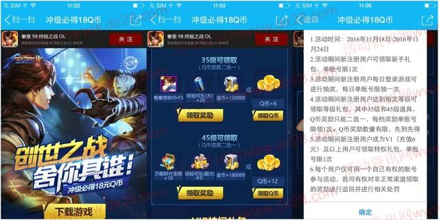 拳皇98终极之战创世争霸app手游试玩送6-12个Q币奖励