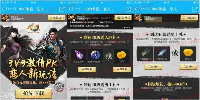 御龙在天3V3激情app手游试玩送2-7个Q币奖励