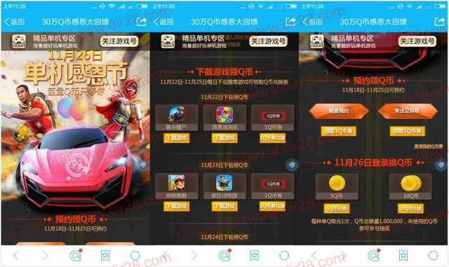 腾讯游戏单机感恩节回馈得q币券可兑5-10个Q币奖励