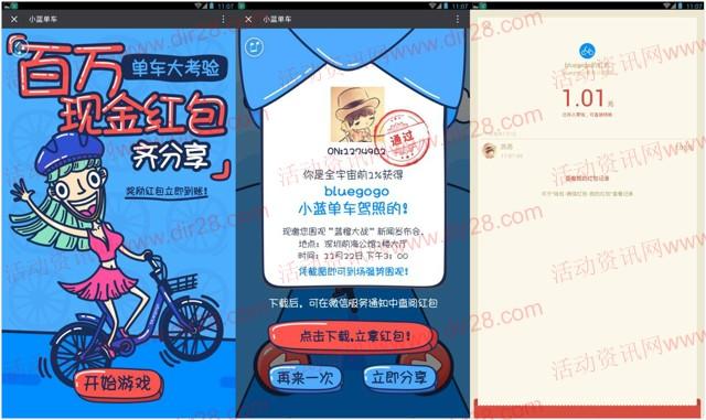 小蓝单车小游戏大考验通关送最少1元微信红包奖励