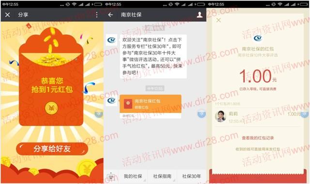 南京社保30周年十件大事评选抽奖送1-50元微信红包奖励