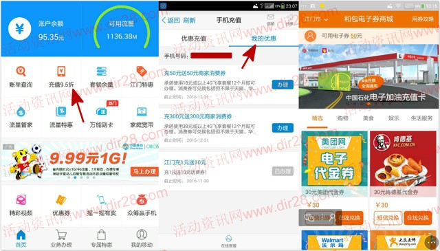 广东移动app充50-300元话费送50-300元和包电子券奖励