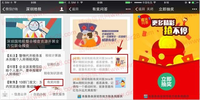 深圳地税第47期幸福感恩节抽奖送最少1元微信红包奖励