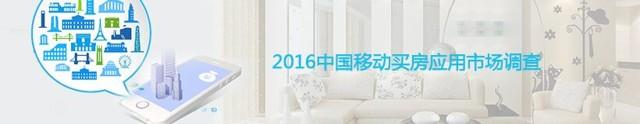 2016中国房产类APP使用情况调查送30-100元手机话费