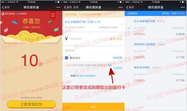 中国银联携理财通送10元理财通红包 定期一月可提现