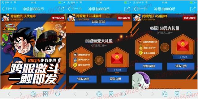 龙珠激斗跨服竞技app手游试玩送1-88个Q币奖励