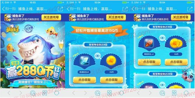 腾讯捕鱼来了app手游试玩送2-15个Q币奖励