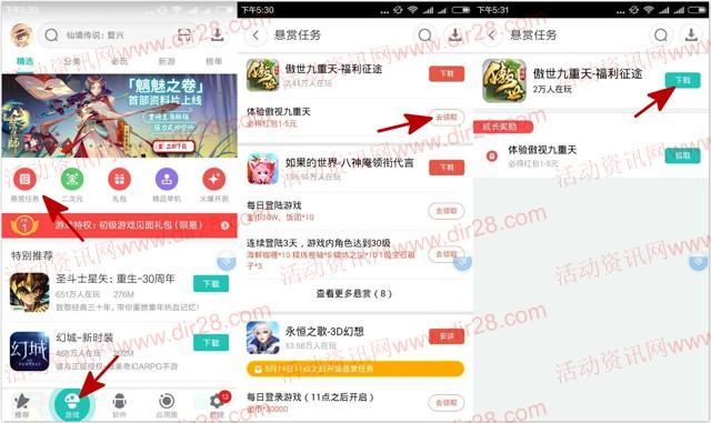 360悬赏下载傲世九重天app手游送1-5元现金红包奖励