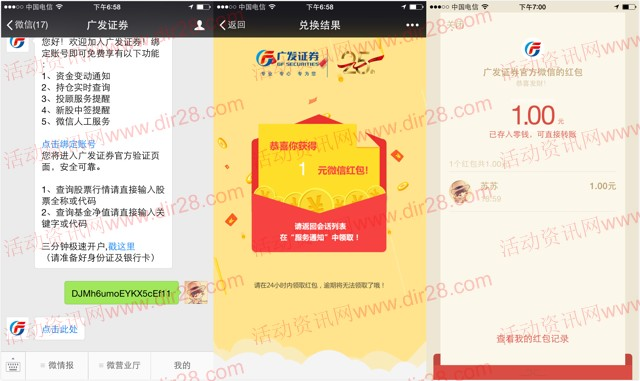 广发证券网店周年庆抽奖送1-200元微信红包奖励
