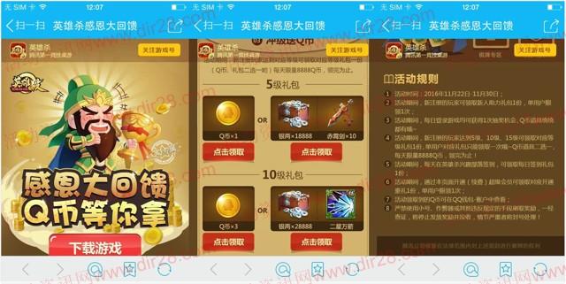 腾讯英雄杀感恩大回馈app手游试玩送1-4个Q币奖励