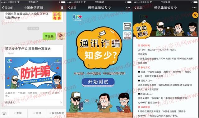 中国电信客服防诈骗测试送150M流量,150天翼积分等奖励