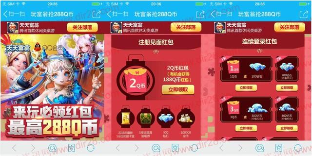 腾讯天天富翁app手游登录抽奖送1-13个Q币奖励