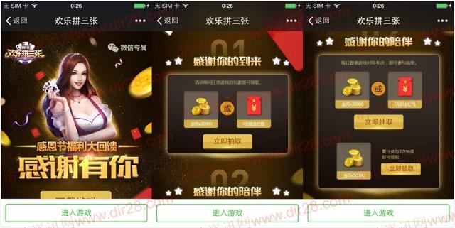 欢乐拼三张感恩节回馈app手游抽奖送1-3元微信红包奖励