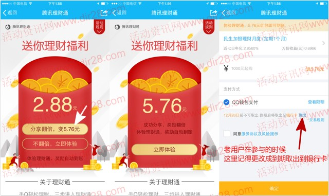 24号手机QQ分享送5.76元理财通红包 定期一月可提现