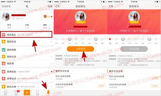 新浪微博app连续签到3-7天送总额500万元现金红包奖励