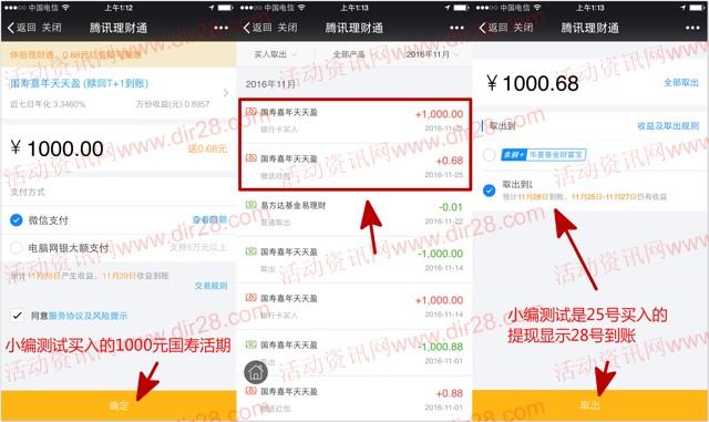 微信端金秋福利送0.68元理财通红包 买入活期可提现